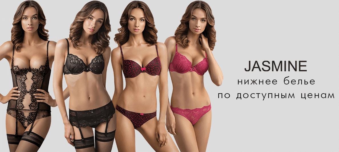 Интернет магазин одежды женского белья с доставкой