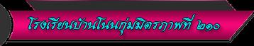http://noonkummittapaptee210.blogspot.com/?m=0
