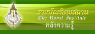 http://www.royin.go.th/th/knowledge/index.php