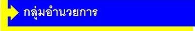 https://sites.google.com/a/korat5.go.th/klum-xanwy-kar-sanakngan-khet-phunthi-kar-suksa-prathm-suksa-sraburi-khet-1