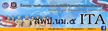 โครงการ ประเมินคุณธรรมและความโปร่งใสในการดำเนินงานของสำนักงานเขตพื้นที่การศึกษา ITA