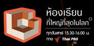 http://www.thaiteachers.tv/vdo2.php?id=1804