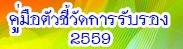 https://sites.google.com/a/korat5.go.th/web/xeksar-prakxb-kar-prachum-chicaeng-kar-danein-ngan-tam-taw-chi-wad-kar-rabrxng-2559?pli=1