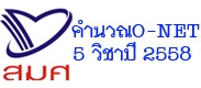 https://sites.google.com/a/korat5.go.th/web/khanwn-khanaen-o-net-2558-cak-sms