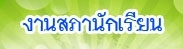 https://sites.google.com/a/korat5.go.th/web/ngan-spha-nakreiyn--klum-sng-serim-kar-cadkar-suksa