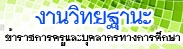https://sites.google.com/a/korat5.go.th/web/ngan-withythana-khxng-kharachkar-khru-laea-bukhlakr-thangkar-suksa