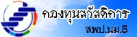 https://sites.google.com/a/korat5.go.th/web/kxngthun-swasdikar-sphp-nm-5