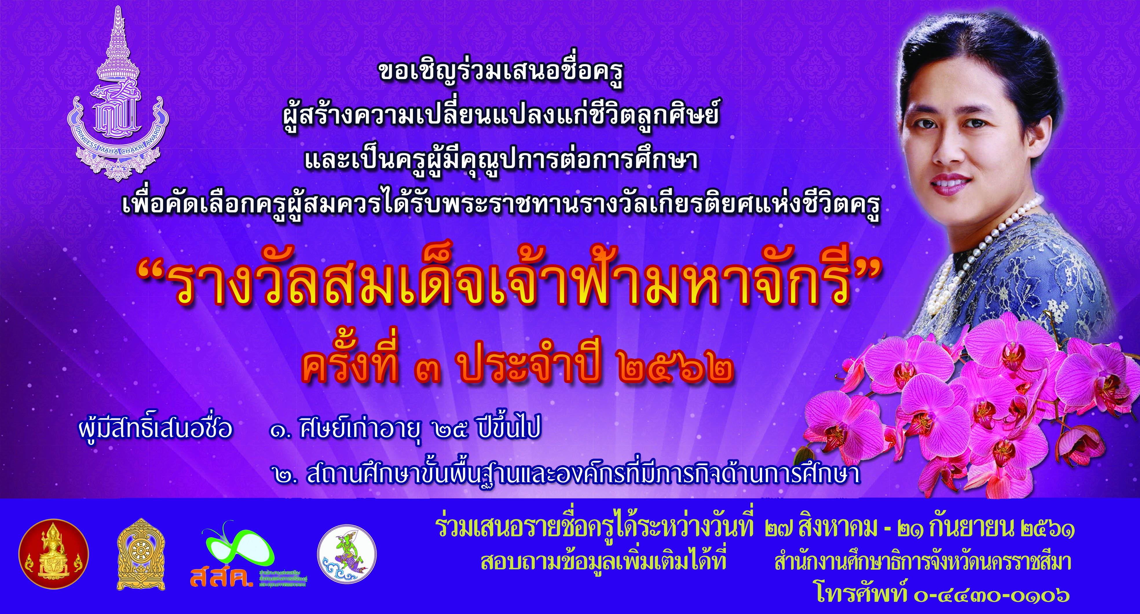 http://www.pmca.or.th/thai/?p=5191