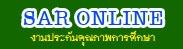 https://sites.google.com/a/korat5.go.th/web/rabb-ngan-sar-online-sphth