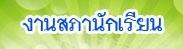 https://sites.google.com/a/korat5.go.th/web/ngan-spha-nakreiyn--klum-sng-serim-kar-cadkar-suksa