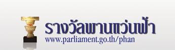 https://www.parliament.go.th/phan/