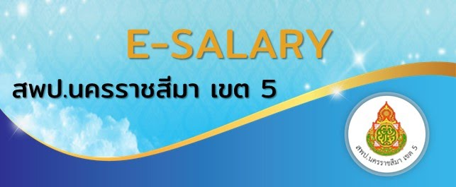 https://sites.google.com/view/e-salary-korat5