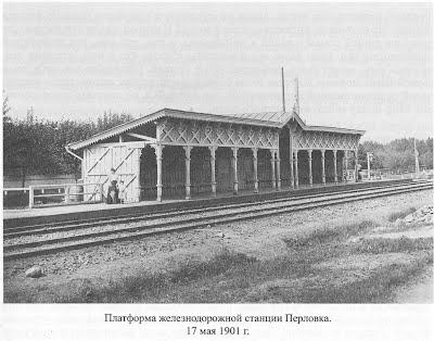 Фото Щапова Н.М. пл. Перловка 1901 г.