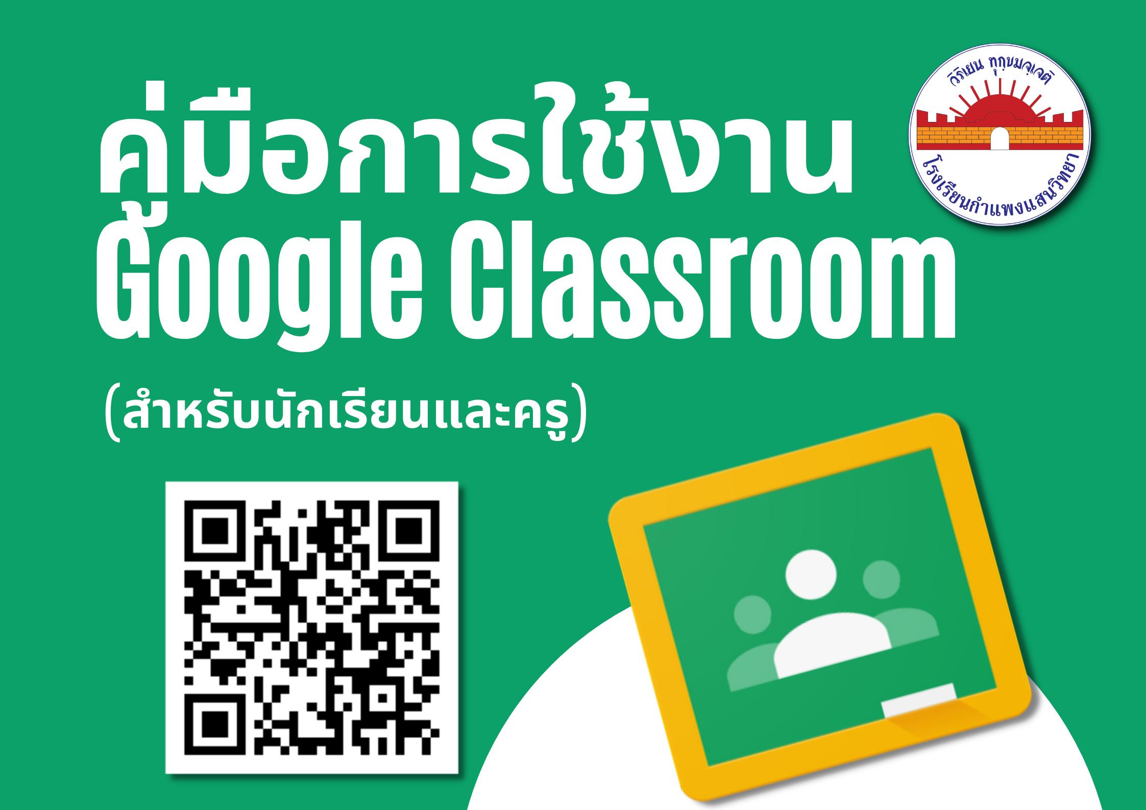 https://support.google.com/edu/classroom/