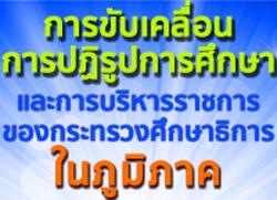 http://www.moe.go.th/moe/th/news/detail.php?NewsID=45408&Key=news19