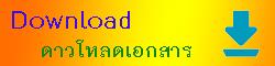 https://sites.google.com/a/krabiedu.go.th/kbedu/download
