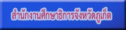 http://phuket-moe.xyz/