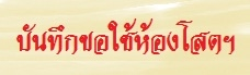 https://sites.google.com/a/kron.ac.th/ngan-sot-thasnsuksa/