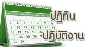 https://calendar.google.com/calendar/embed?src=academic@kron.ac.th&ctz=Asia/Bangkok