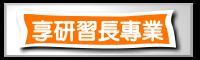 https://sites.google.com/a/kta.kh.edu.tw/indexpage/home/trdcpage/trdc_index
