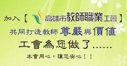 https://sites.google.com/a/kta.kh.edu.tw/indexpage/jia-ru-gong-hui