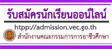 http://datacenter.vec.go.th/vec_web/login.htm?mode=admission