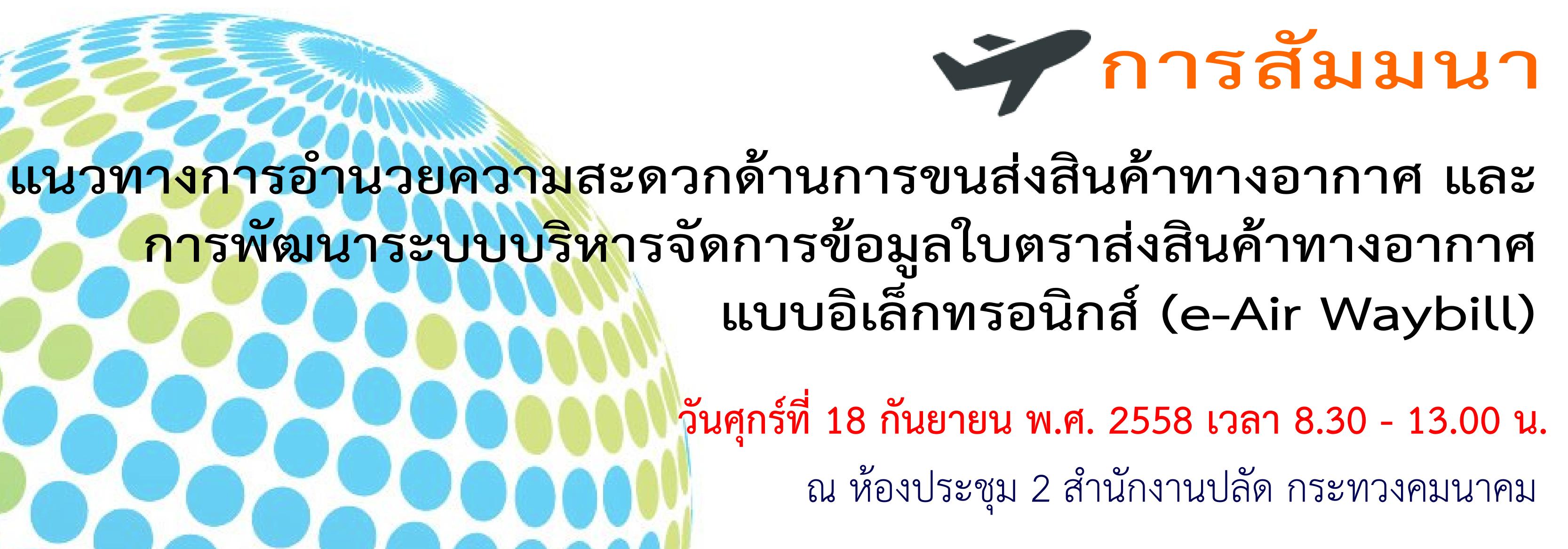 แนวทางการอำนวยความสะดวกด้านการขนส่งสินค้าทางอากาศ และ การ พัฒนาระบบบริหารจัดการข้อมูลใบตราส่งสินค้าทางอากาศแบบอิเล็กทรอนกิส์ (e-Air  Waybill)
