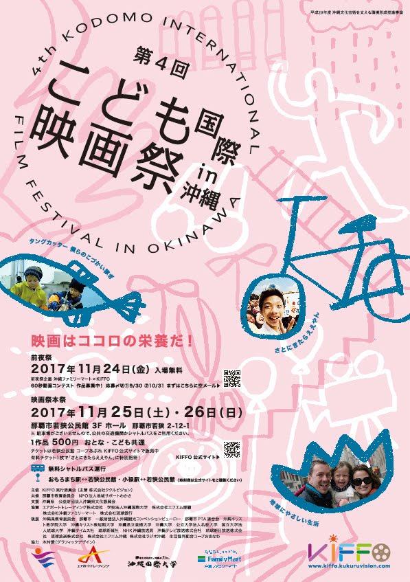 第4回こども国際映画祭in沖縄<KIFFO>