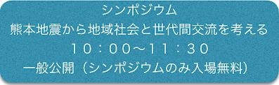 https://sites.google.com/a/kumagaku.ac.jp/intergenerational-conference/home/schedule/symposium