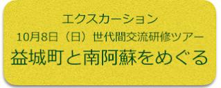 https://sites.google.com/a/kumagaku.ac.jp/intergenerational-conference/excursion