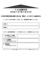 https://docs.google.com/a/kumagaku.ac.jp/viewer?a=v&pid=sites&srcid=a3VtYWdha3UuYWMuanB8aW50ZXJnZW5lcmF0aW9uYWwtY29uZmVyZW5jZXxneDoxY2U4ZjBjNDdmZDEyMWI5