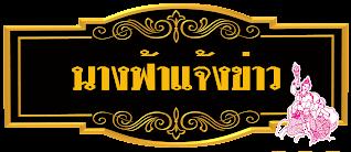 https://sites.google.com/a/kw.ac.th/sahakalayanmitr/nangfa-caeng-khaw