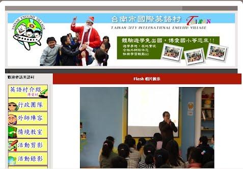 台南國際英語村