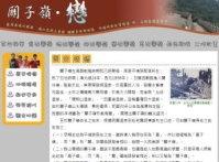 http://librarywork.taiwanschoolnet.org/cyberfair2014/chuancherry/index.htm