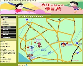 台江生態文化學習之旅