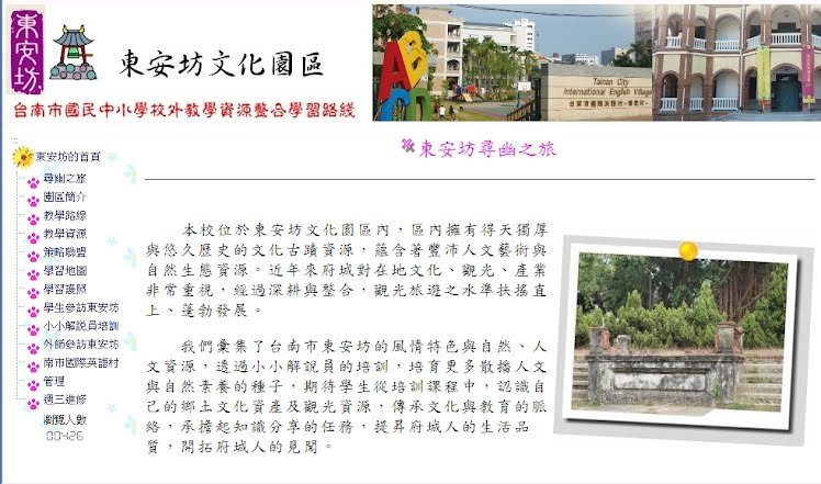 東安坊文化園區