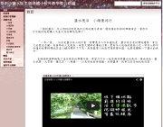 https://sites.google.com/a/cyes.tyc.edu.tw/tai-nan-shi-yan-shui-qu-xiao-wai-jiao-xue-zheng-he-lu-xian-wang-zhan/