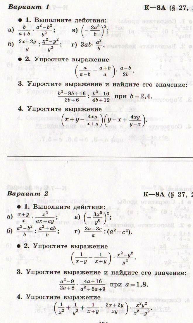 Контрольная работа № Виртуальный урок математики Контрольная работа №5