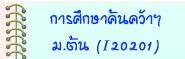 https://sites.google.com/a/lamplaimat.ac.th/sopita/kar-suksa-khnkhwa-laea-srang-xngkh-khwam-ru-m-1