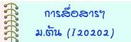 https://sites.google.com/a/lamplaimat.ac.th/sopita/kar-suxsar-laea-karna-senx-m-tn-i20202