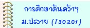 https://sites.google.com/a/lamplaimat.ac.th/sopita/kar-suksa-khnkhwa-laea-srang-xngkh-khwam-ru-m-play-i30