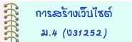 https://sites.google.com/a/lamplaimat.ac.th/sopita/kar-srang-websit-ng31252