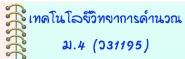 https://sites.google.com/a/lamplaimat.ac.th/sopita/thekhnoloyi-sarsnthes-m-4-ng31101