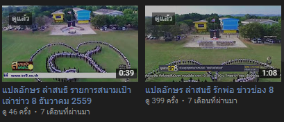 https://www.youtube.com/user/lamsonthiwittaya