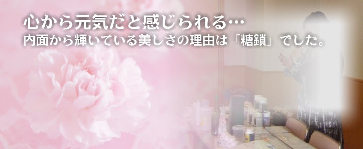 糖鎖は美容と健康の新しいキー商品