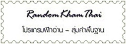 http://randomkhamthai.loei1.go.th