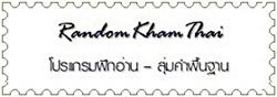 http://randomkhamthai.loei1.go.th