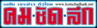 https://sites.google.com/a/lopburi.nfe.go.th/koksomrong/Home/200px-Komchadluek_Logo.png