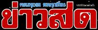https://sites.google.com/a/lopburi.nfe.go.th/koksomrong/Home/20090202152106!khaosod_logo.png