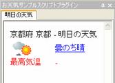 最高気温(変更前)